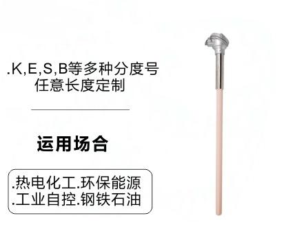 高温刚玉管K型热电偶