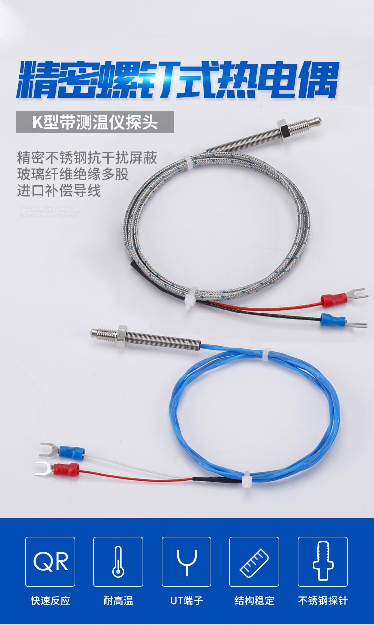螺钉式热电偶温度传感器